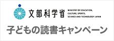 子どもの読書キャンペーン